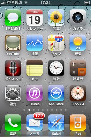iOS4.jpg