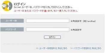 So-netログインエラー.JPG